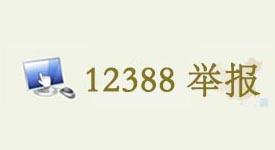12388举报专栏