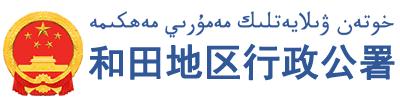 和田政府网