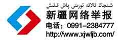 新疆网络举报中心